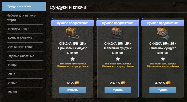 0_1501670393011_chest_ru.PNG