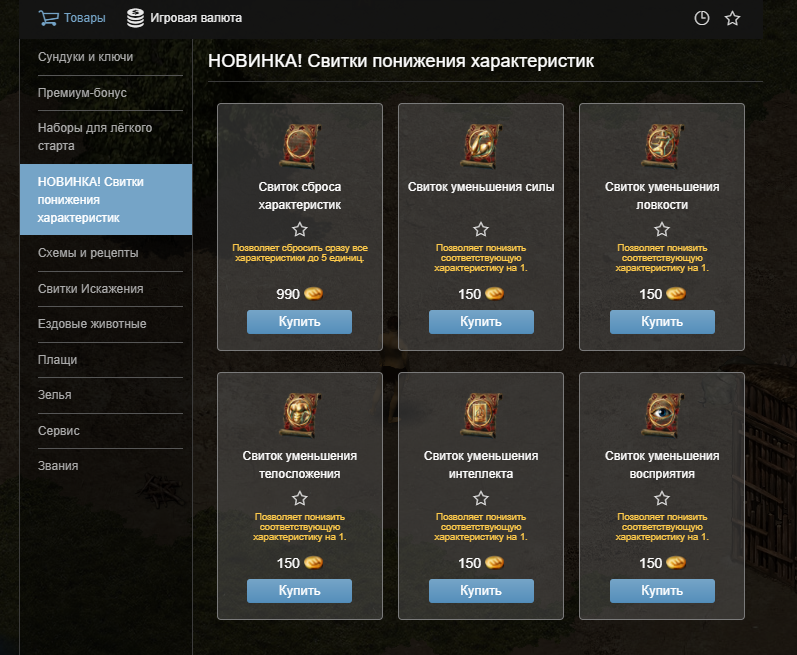 0_1506511686405_scrolls_ru.PNG