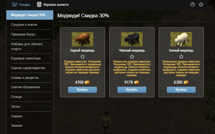 0_1527148297221_bears_ru.PNG