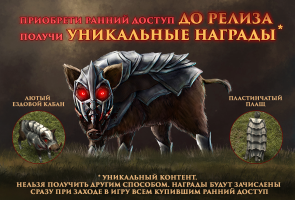 0_1512563981645_boar_ru.png